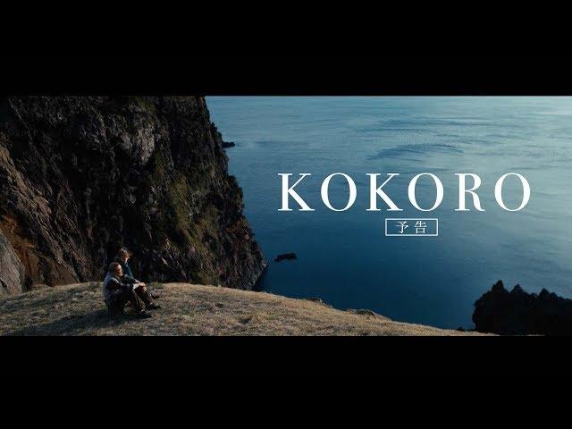 國村隼、門脇麦ら出演のベルギー・フランス・カナダ合作映画『KOKORO』予告