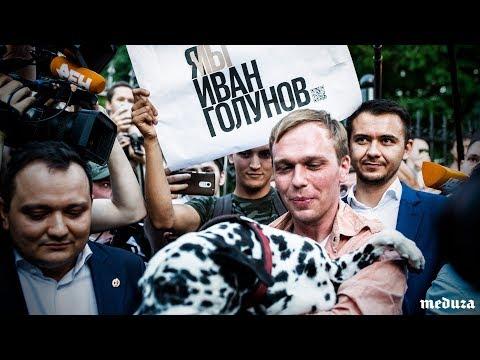 История спасения Ивана Голунова. Документальный фильм «Медузы» и «Черного флага»