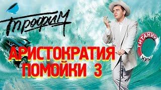 Скачать Сергей Трофимов Аристократия помойки 3