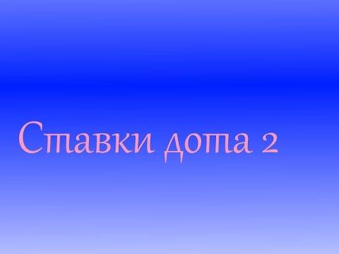 СТАВКИ | DOTA 2 | УДАЧНЫЙ ДЕНЬ ?из YouTube · Длительность: 2 мин23 с