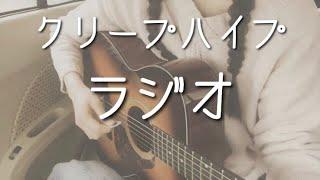 ラジオ ( Radio ) / クリープハイプ ( Creephyp ) / 弾き語り / カバー ( cover )