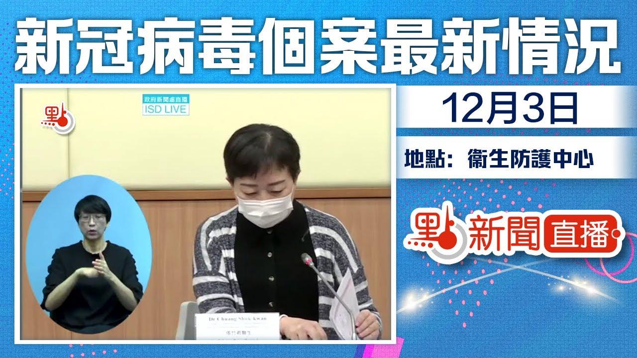 【#點直播】12月3日 新冠病毒感染個案最新情況簡報會