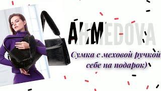 СУМКА ФАБЕРЛІК З ХУТРЯНОЮ РУЧКОЮ / новинки 15 каталог