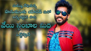 #HANUMANTHYADAV #new song #2019  #Vayesthambala mida ottu esthane/ $super hit #DJ song/ #RAVITEJA