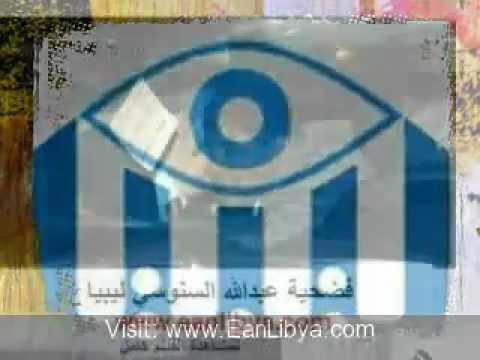 شاهد فضيحة عبدالله السنوسي ليبيا, مصراتة، طرابلس thumbnail