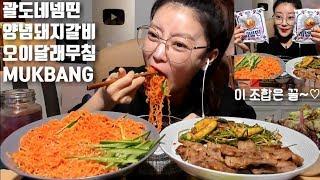 [ENG SUB]괄도네넴띤 달래오이무침 돼지갈비 먹방 mukbang korean spicy noodles 拌面 món mì trộn