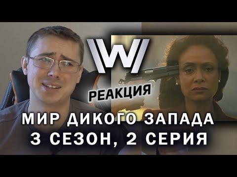 Мир Дикого Запада 3 сезон, 2 серия - Реакция