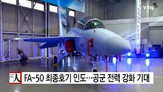 En Diciembre Argentiva va a Comprar 12 Aviones FA-50 a Corea del Sur