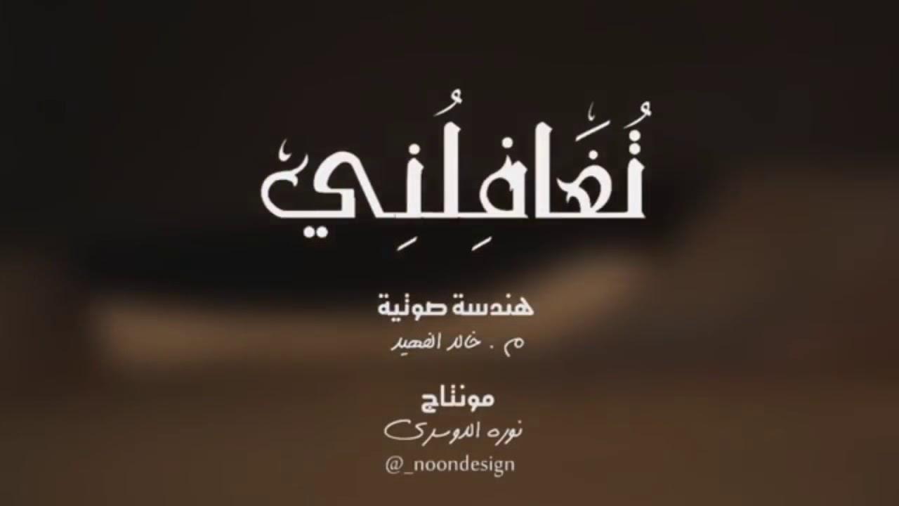 تغافلني عبد العزيز الحبلين