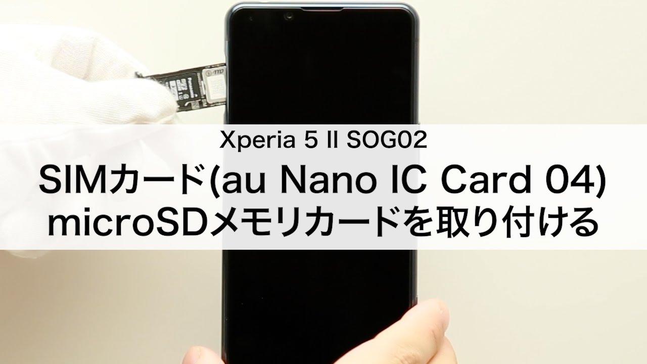 【Xperia 5 II SOG02】SIMカード・microSDメモリカードを取り付ける