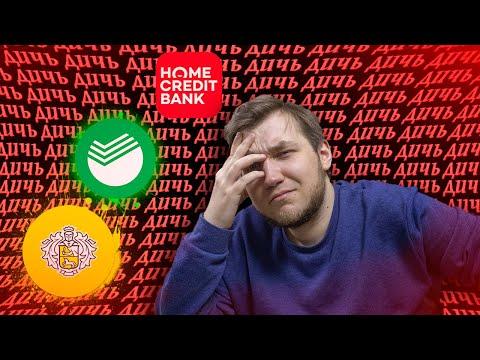 Офигеваю на Banki.ru. Дебильные отзывы клиентов о банках.