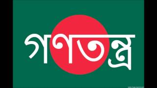 Bangla waz - গণতন্ত্র - gonotontro democracy