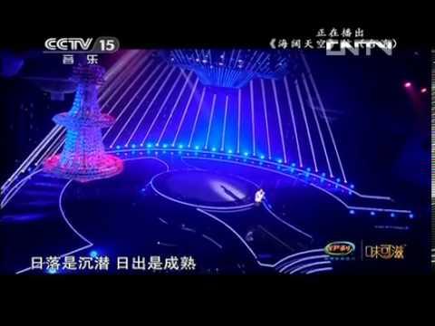 星光璀璨 2013國際情歌大匯《海闊天空》信(蘇見信) - YouTube