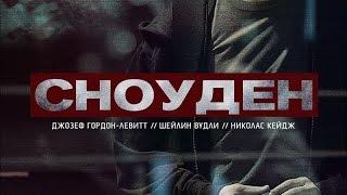 «Сноуден» — фильм в СИНЕМА ПАРК