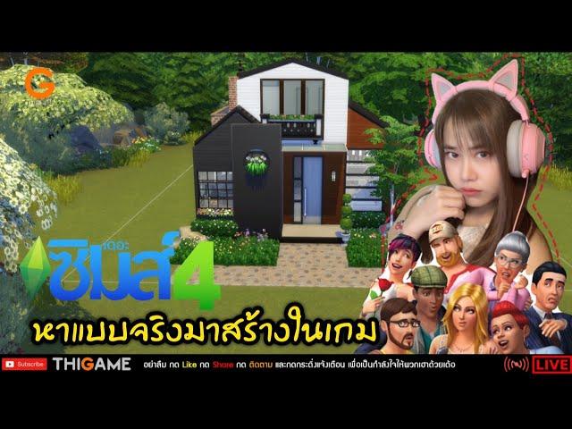 The Sims 4 - สร้างบ้านกันเถอะ