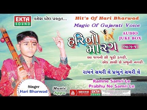 Ramne Samri Le Prabhu Ne Samri Le || HM-1 || Hari Bharwad || Gujarati devotional Bhajan