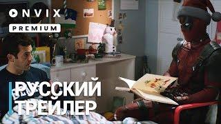 Жил-был Дэдпул   Русский трейлер (дублированный)   Фильм [2019]