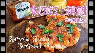10分鐘韓式泡菜芝士海鮮煎餅 (Korean Kimchi Seafood Pancake - Eng Sub)