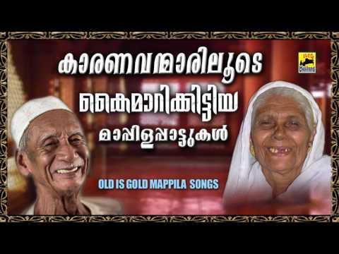 കാരണവന്മാരിലൂടെ കൈമാറിക്കിട്ടിയ  മാപ്പിളഗാനങ്ങൾ   Old Is Gold Malayalam Mappila Songs