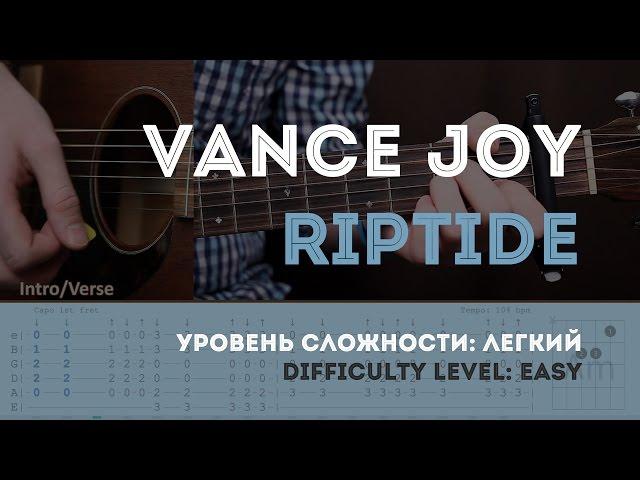 Как играть на гитаре Vance Joy – Riptide (guitar tutorial). YouPlayGuitarEasily