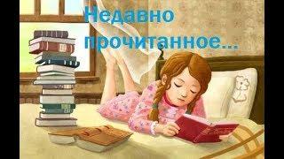 Недавние прочитанные книги