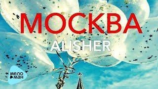 Alisher - Москва (Official Audio 2017)