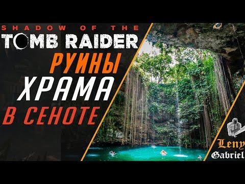 Shadow of the Tomb Raider прохождение - Вид на Сенот - Руины храма в сеноте