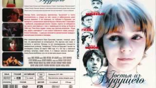 Евгений Крылатов и БДХ - Прекрасное Далёко 1