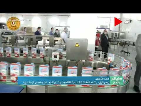 صباح الخير يا مصر - رئيس الوزراء يتفقد المنطقة الصناعية الثالثة بمدينة برج العرب الجديدة بالإسكندرية  - نشر قبل 19 ساعة