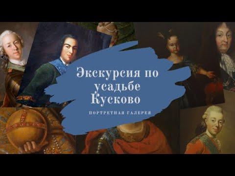 Экскурсия по Портретной галерее усадьбы Кусково