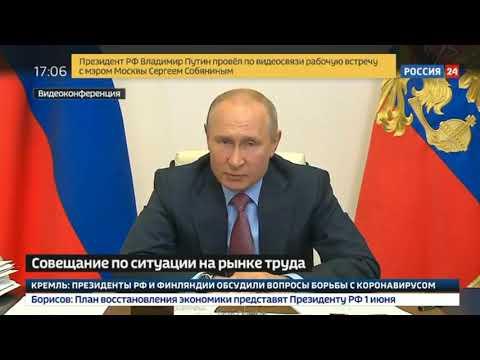 Путин - о безработице в России: Это порядка 1,9 млн человек. Обращаюсь и к федеральным ведомствам, и