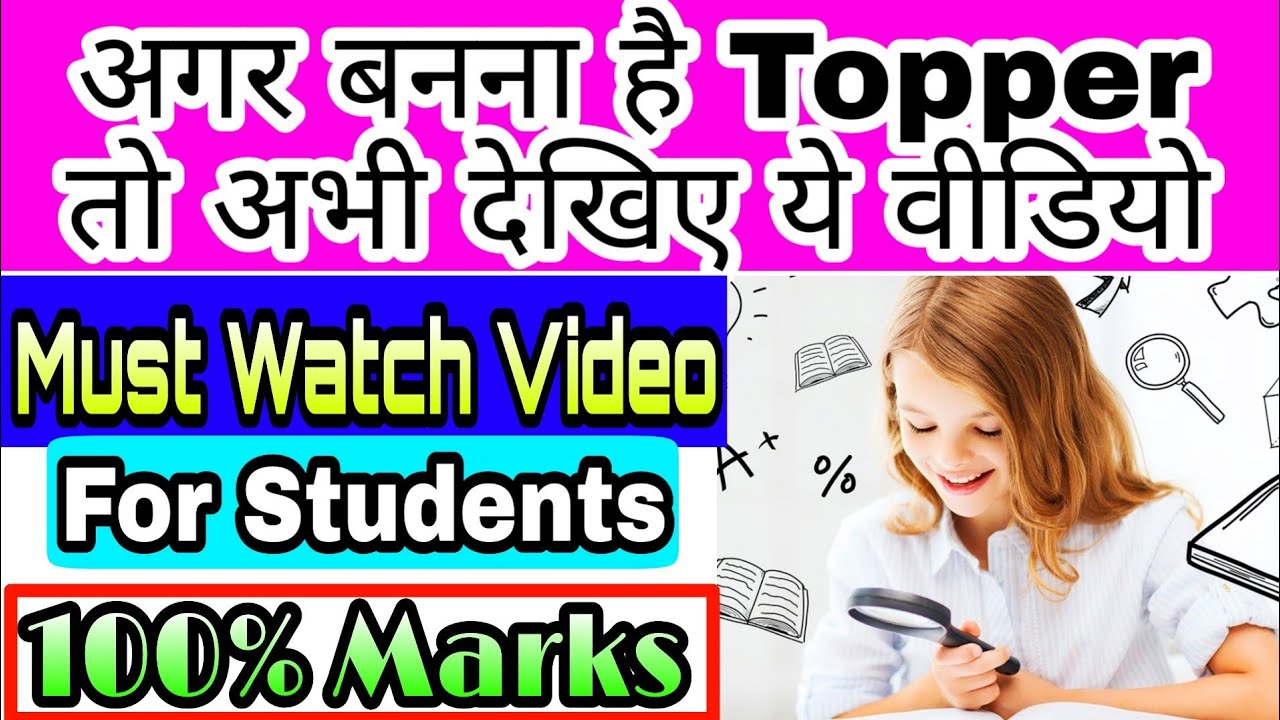 Must Watch Video For All Students | 2020-21 Online Classes - Strategy to Study During Covid Days