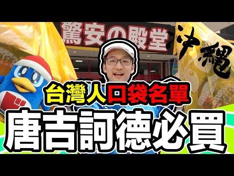 【唐吉訶德】店員告訴!台灣人超愛買的口袋名單!的Iku老師