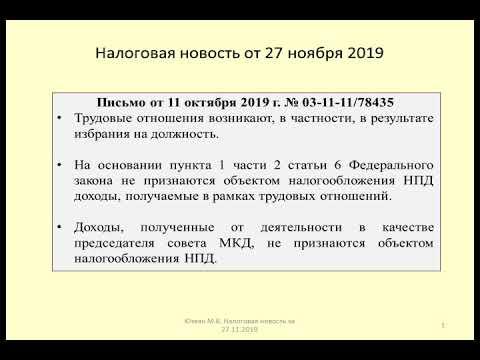 27112019 Налоговая новость о налоге на самозанятых для председателя многоквартирного дома
