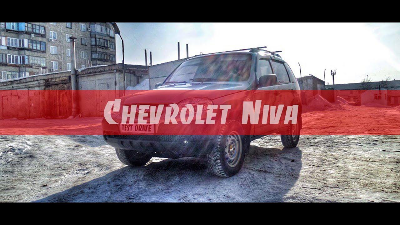 #TESTDRIVE Chevrolet Niva / 1.7 / 80HP / 2014