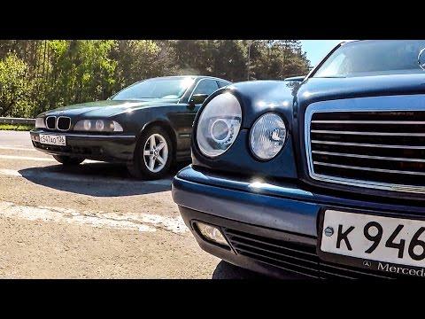 Меняемся BMW E39 и Mercedes W210. А что выберете ВЫ