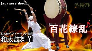 YouTube:渋長TV 公式チャンネル Sibuchou TV 「和太鼓舞華」の間近な演...