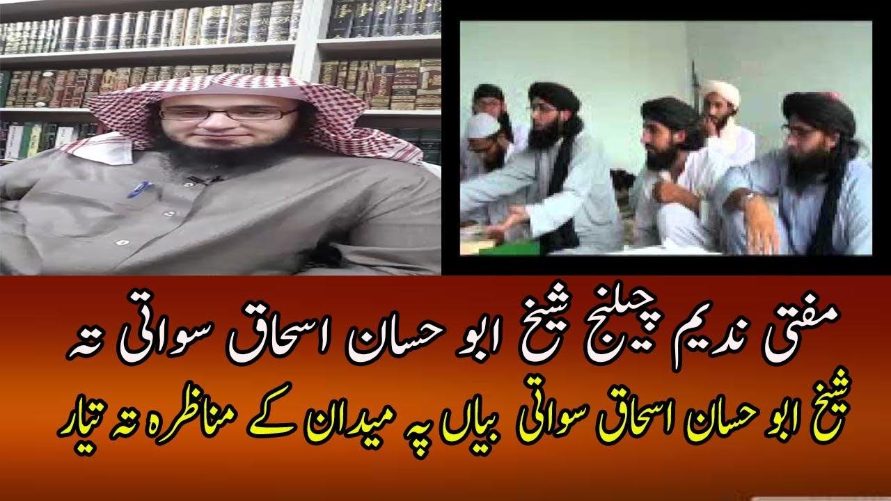 Download Pashto bayan Pashto munazira mufti nadeem vs shaikh abu hassan ishaq swati