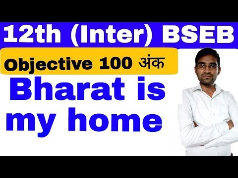 बिल्कुल आसान भाषा! Objective of Bharat is my home by Dr.zakir husain for 12th BSEB new pattern