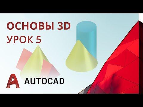 Урок 5 - AutoCAD - Основы 3D. Обзор интерфейса. Пересечение поверхностей. (AutoCAD 2020)