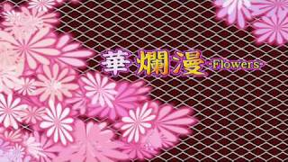 -華恋 -emotions- 「A.K.A. 華爛漫 -Flowers-」