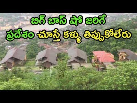 #BIGGBOSS Telugu Location In Pune (Lavasa) Exclusive Video   Global TV
