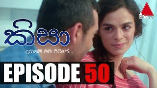 Kisa (කිසා) | Episode 50 | 30th October 2020 | Sirasa TV Thumbnail