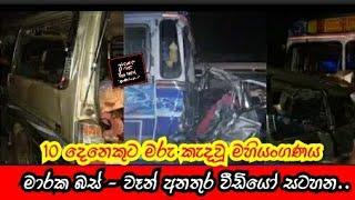 MAHIYANGANAYA BUS VAN ACCIDENT 2019 4 17 MORNING | මහියංගණය බස් වෑන් අනතුර | ACCIDENT FIRST LANKA