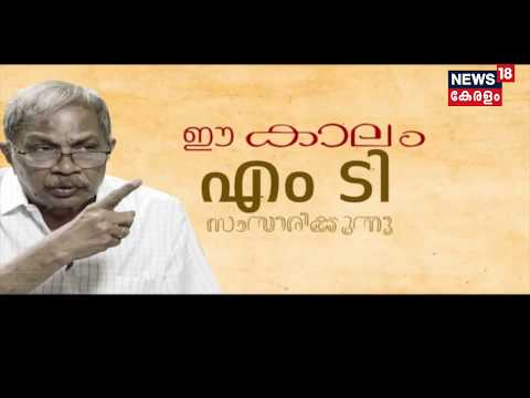 ഈ കാലം എംടി | Ee Kalam MT- A Special Chat Show With MT Vasudevan Nair | 24th March 2018