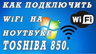 Як підключити вай фай на ноутбуку Toshiba SATELLITE L850