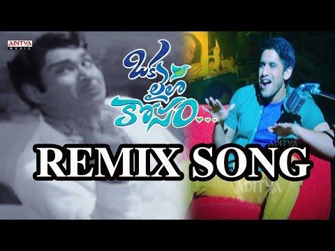 Oka Laila Kosam Title Song Trailer - ANR's Remix Song - Naga Chaitanya, Pooja Hegde