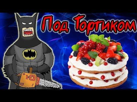 Паркур Под Тортиком с Бэтменом - Minecraft Map - Видео из Майнкрафт (Minecraft)