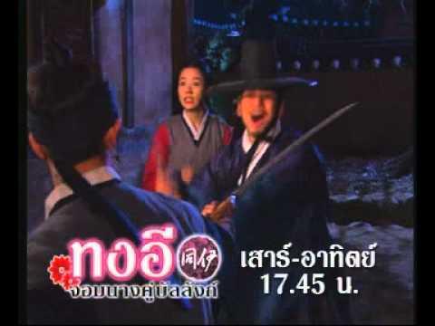 ทงอี จอมนางคู่บัลลังก์ 20/6/2011