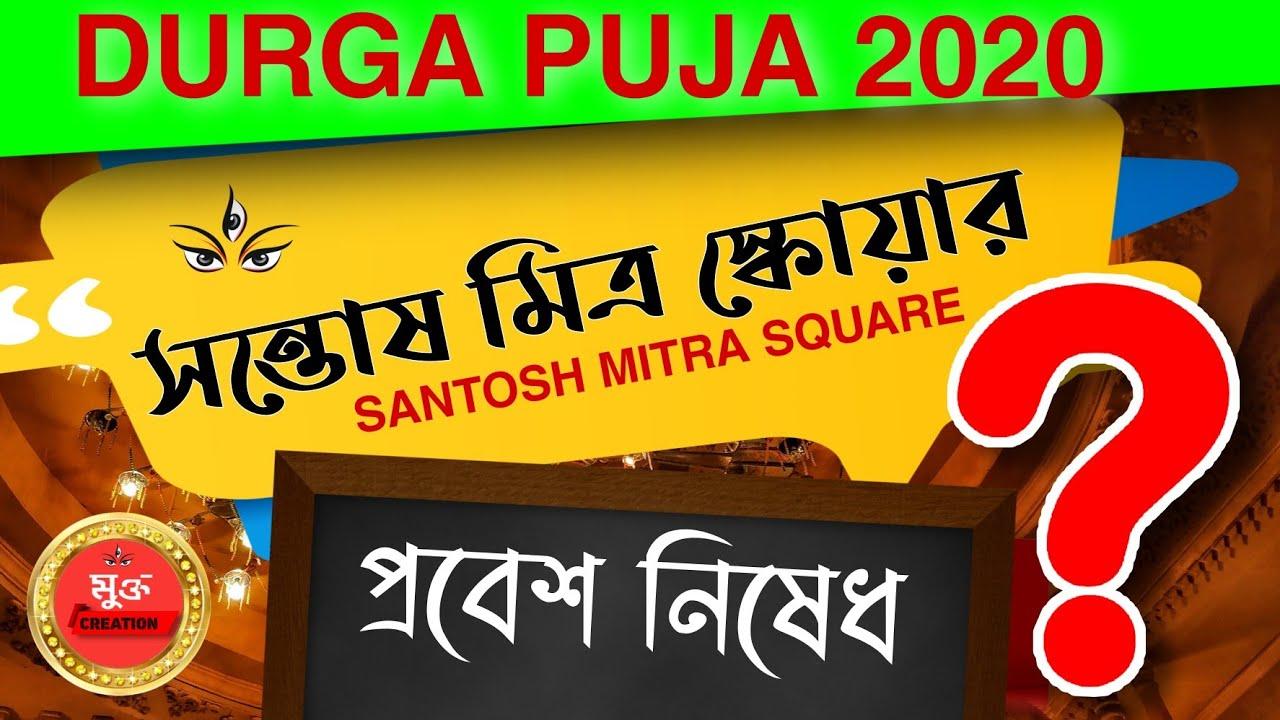 DURGA PUJO 2020 |Kolkata Best Theme Pandals | SANTOSH MITRA SQUARE